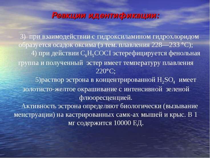 Реакции идентификации: 3) при взаимодействии с гидроксиламином гидрохлоридом ...