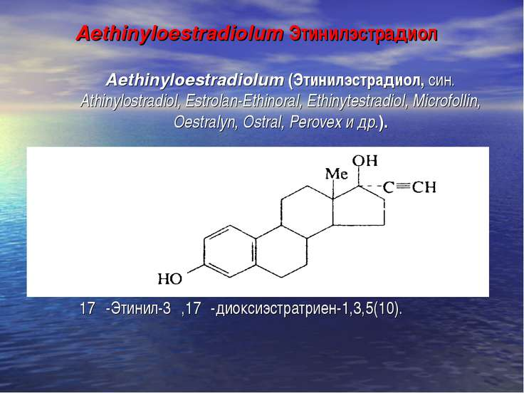 Aethinyloestradiolum Этинилэстрадиол Aethinyloestradiolum (Этинилэстрадиол, с...