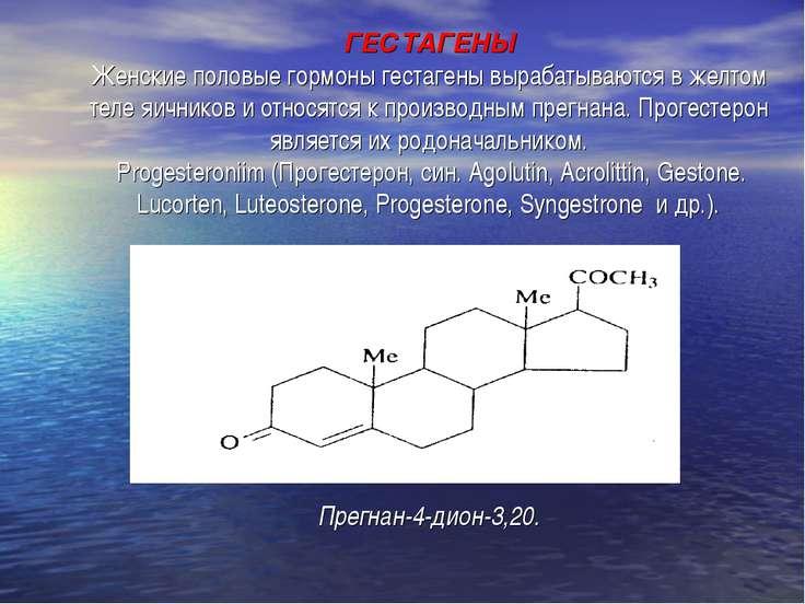 ГЕСТАГЕНЫ Женские половые гормоны гестагены вырабатываются в желтом теле яичн...