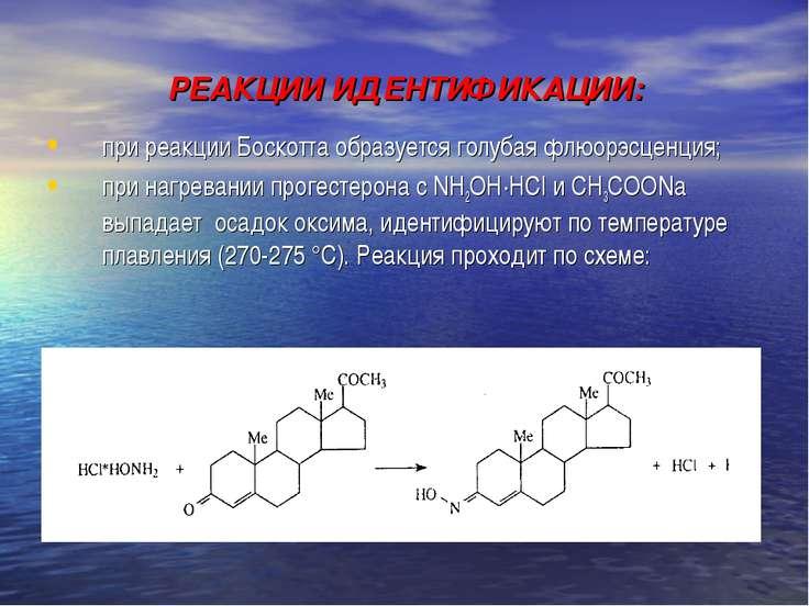 РЕАКЦИИ ИДЕНТИФИКАЦИИ: при реакции Боскотта образуется голубая флюорэсценция;...