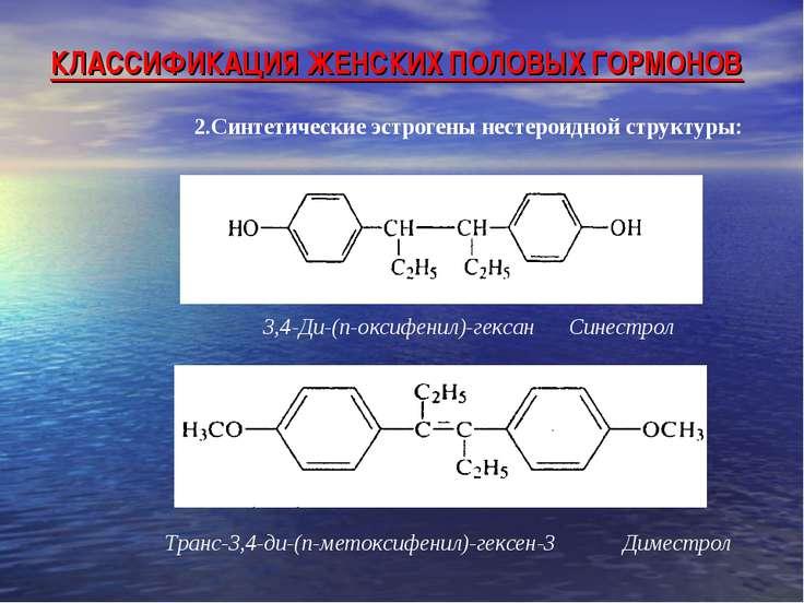 КЛАССИФИКАЦИЯ ЖЕНСКИХ ПОЛОВЫХ ГОРМОНОВ 2.Синтетические эстрогены нестероидной...