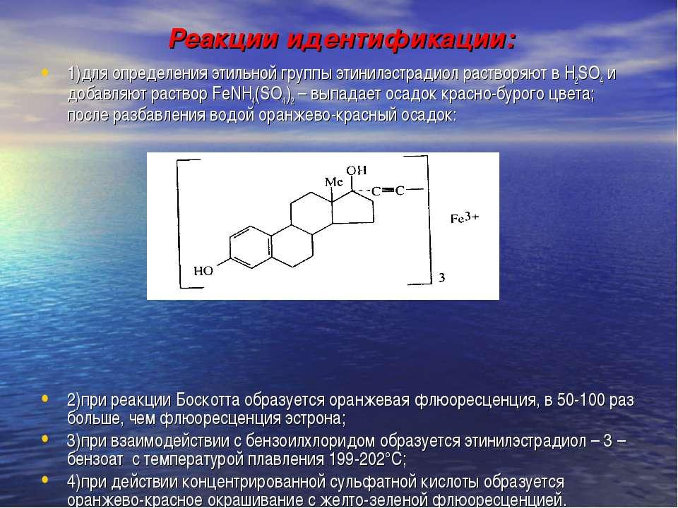 Реакции идентификации: 1)для определения этильной группы этинилэстрадиол раст...