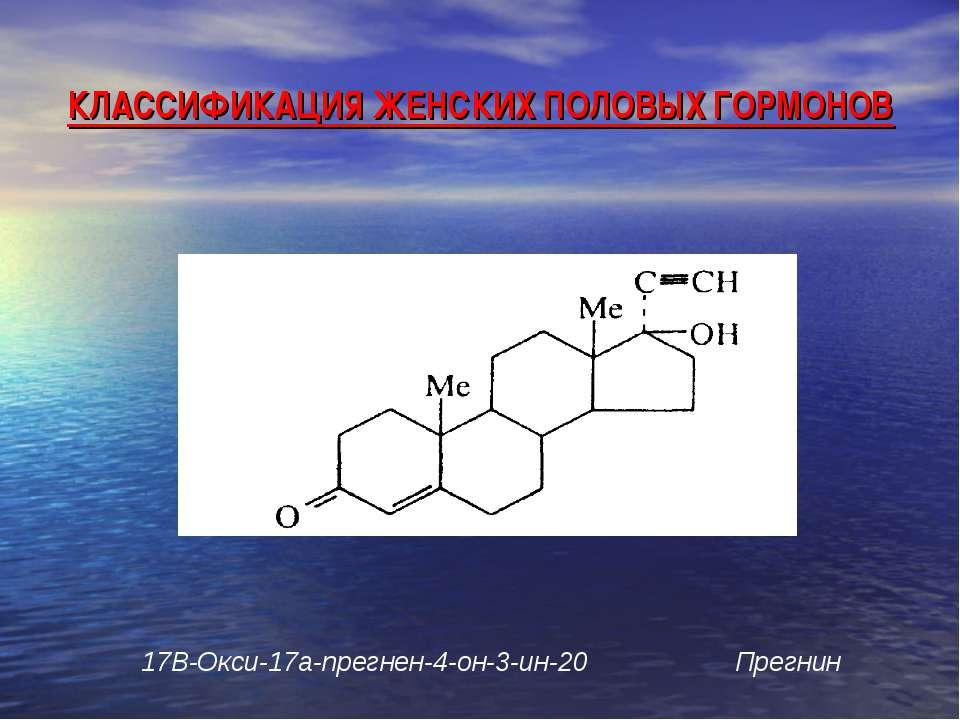 КЛАССИФИКАЦИЯ ЖЕНСКИХ ПОЛОВЫХ ГОРМОНОВ 17В-Окси-17а-прегнен-4-он-3-ин-20 Прегнин