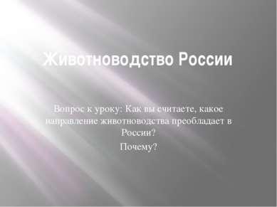 Животноводство России Вопрос к уроку: Как вы считаете, какое направление живо...