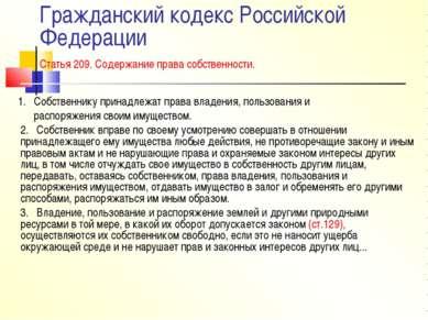 Гражданский кодекс Российской Федерации Статья 209. Содержание права собствен...