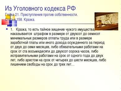 Из Уголовного кодекса РФ Глава 21. Преступления против собственности. Статья ...