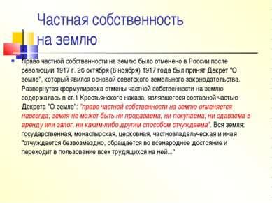 Частная собственность на землю Право частной собственности на землю было отме...