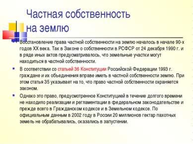 Частная собственность на землю Восстановление права частной собственности на ...