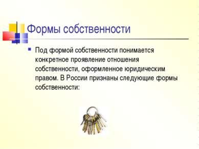Формы собственности Под формой собственности понимается конкретное проявление...