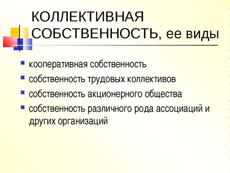 КОЛЛЕКТИВНАЯ СОБСТВЕННОСТЬ, ее виды кооперативная собственность собственность...