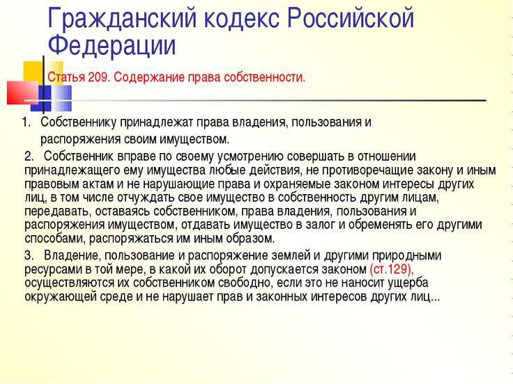 Статья 395 гражданского кодекса российской федерации как материализуется