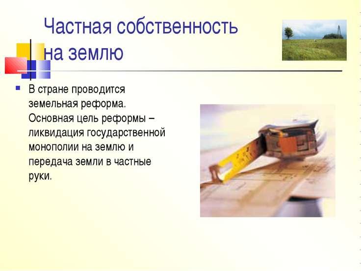 Частная собственность на землю В стране проводится земельная реформа. Основна...