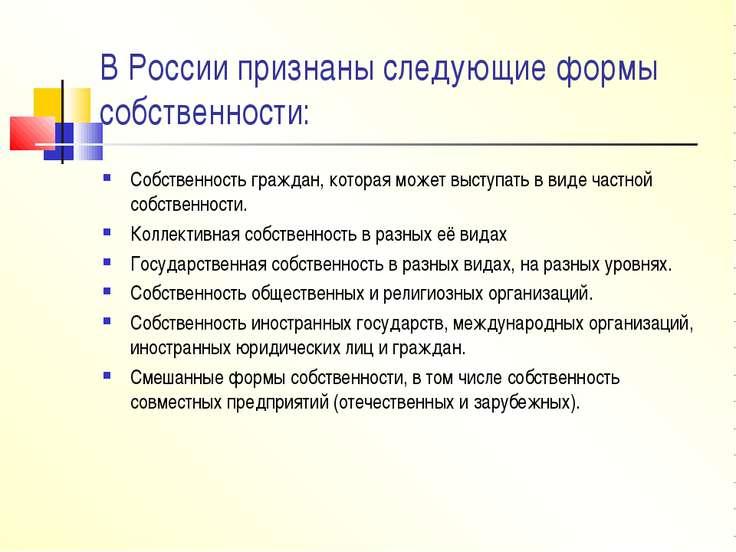 В России признаны следующие формы собственности: Собственность граждан, котор...