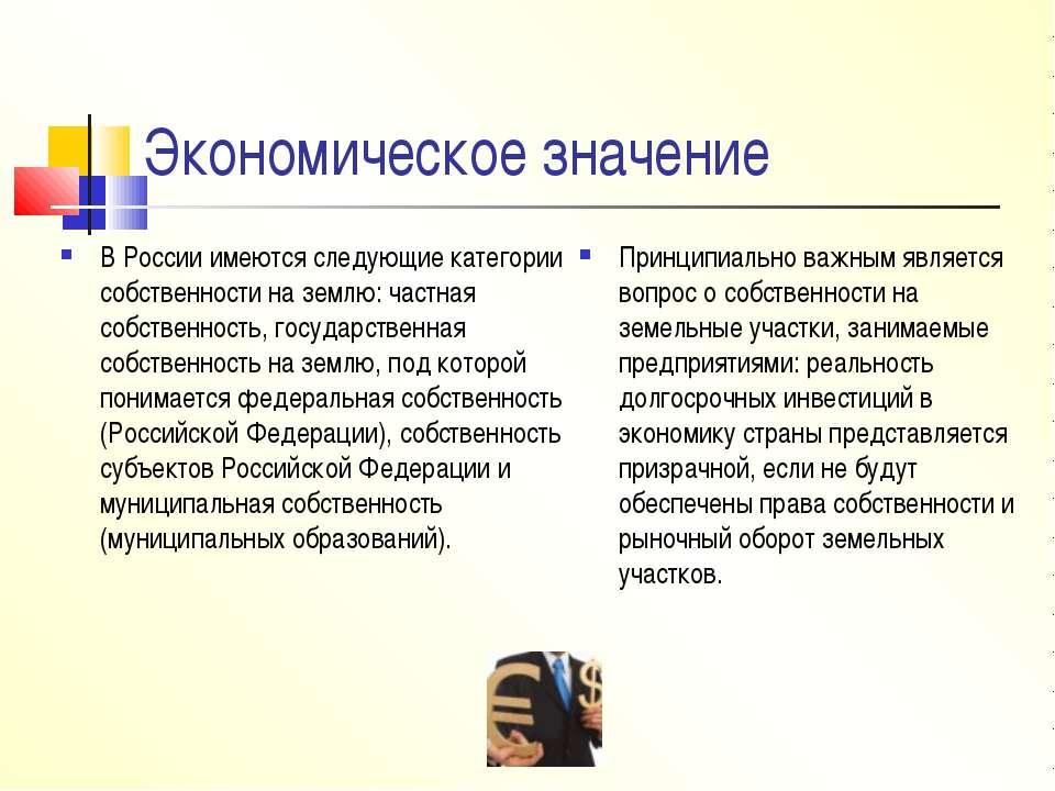 Экономическое значение В России имеются следующие категории собственности на ...
