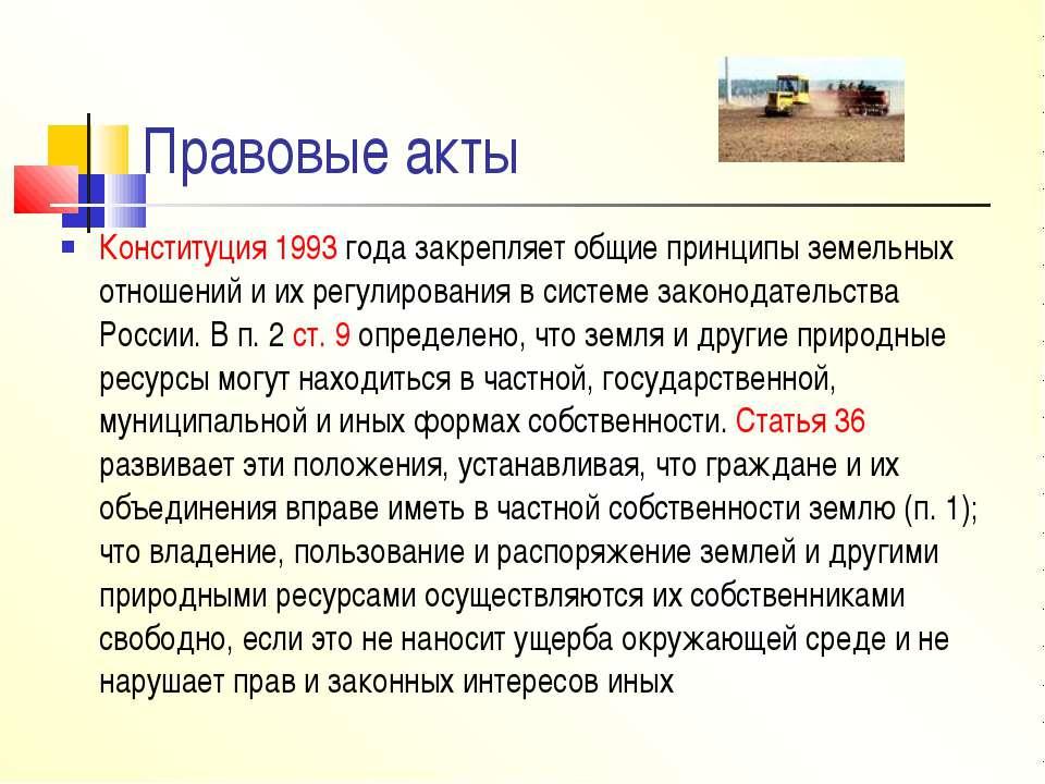 Правовые акты Конституция 1993 года закрепляет общие принципы земельных отнош...