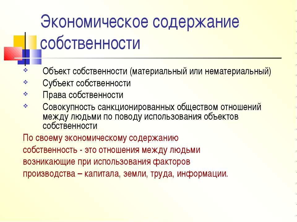 Экономическое содержание собственности Объект собственности (материальный или...