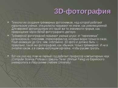 3D-фотография Технологию создания трёхмерных фотоснимков, над которой работаю...