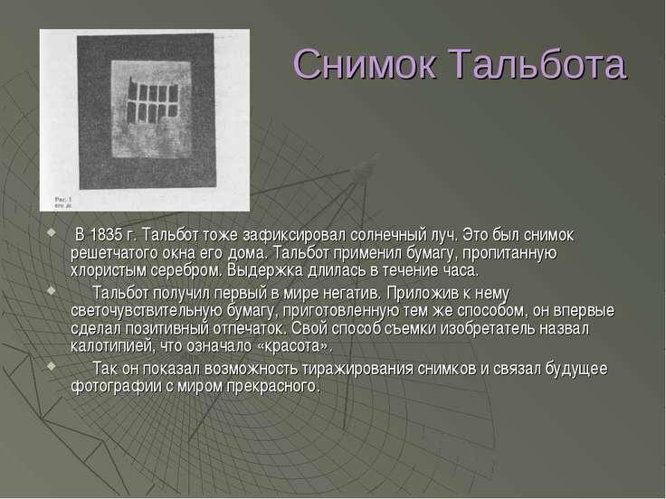 Снимок Тальбота В 1835 г. Тальбот тоже зафиксировал солнечный луч. Это был сн...