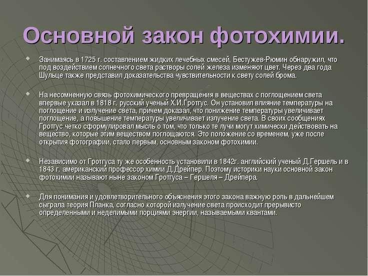 Основной закон фотохимии. Занимаясь в 1725 г. составлением жидких лечебных см...