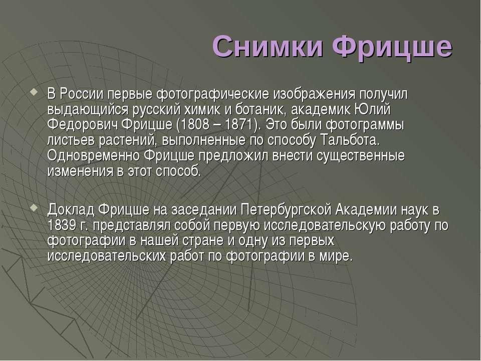 Снимки Фрицше В России первые фотографические изображения получил выдающийся ...