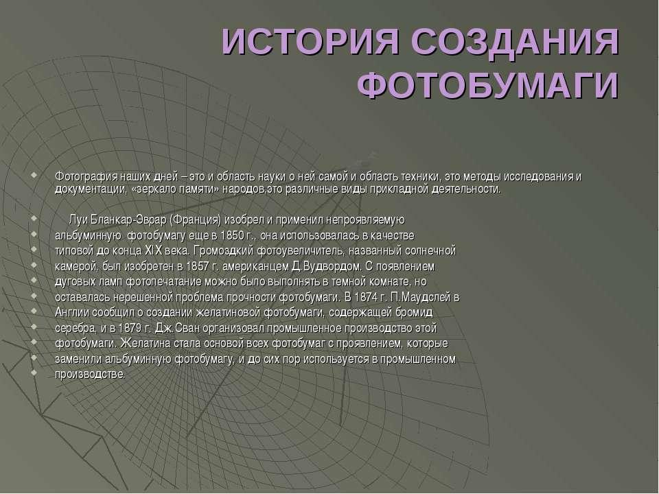 ИСТОРИЯ СОЗДАНИЯ ФОТОБУМАГИ Фотография наших дней – это и область науки о ней...