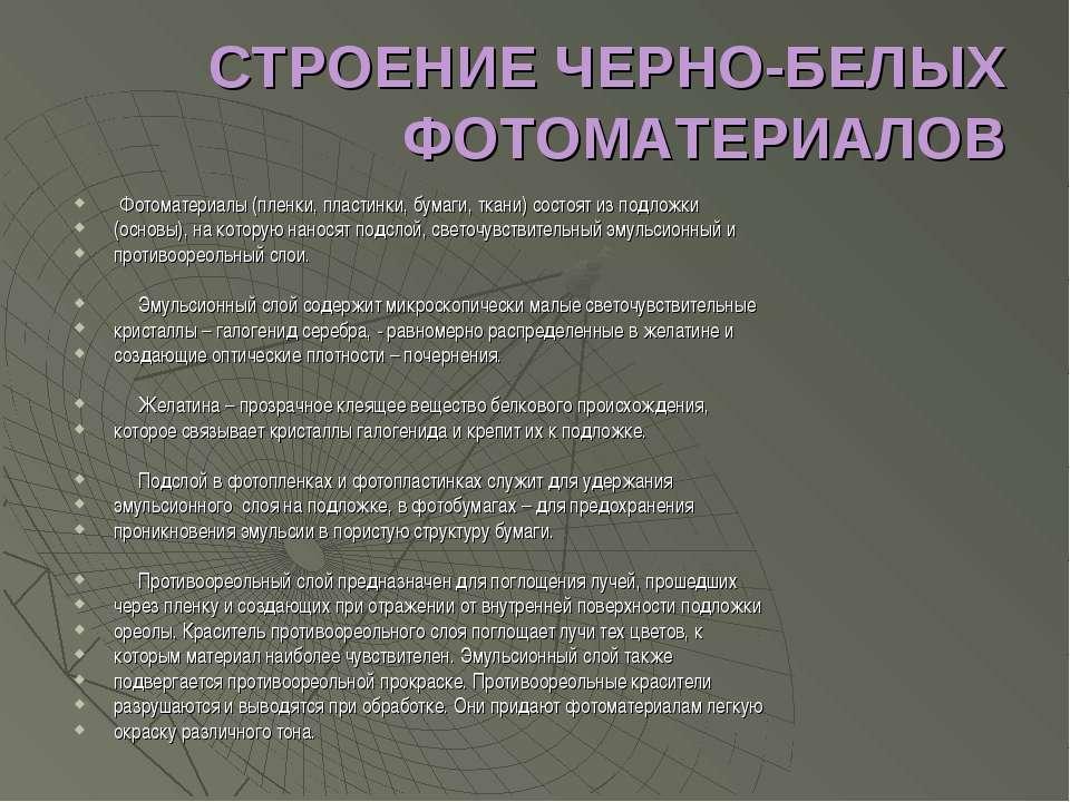 СТРОЕНИЕ ЧЕРНО-БЕЛЫХ ФОТОМАТЕРИАЛОВ Фотоматериалы (пленки, пластинки, бумаги,...