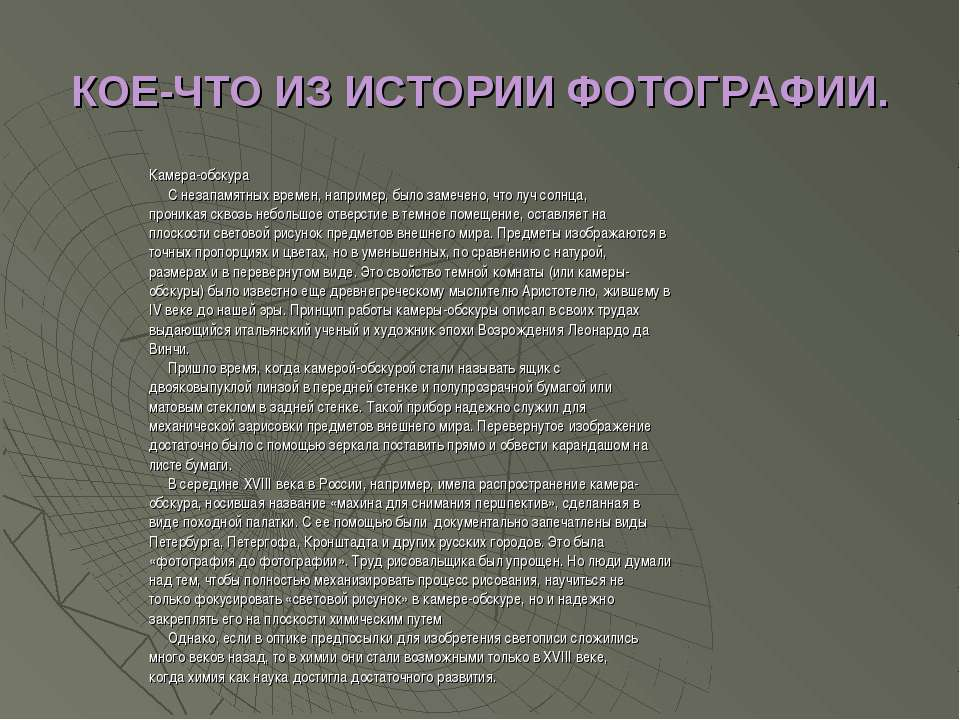КОЕ-ЧТО ИЗ ИСТОРИИ ФОТОГРАФИИ. Камера-обскура С незапамятных времен, например...