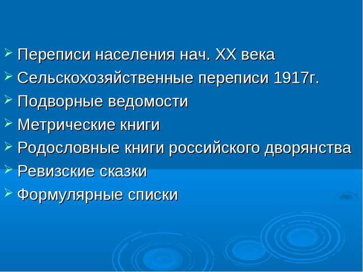 Переписи населения нач. ХХ века Сельскохозяйственные переписи 1917г. Подворны...