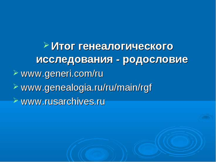 Итог генеалогического исследования - родословие www.generi.com/ru www.genealo...