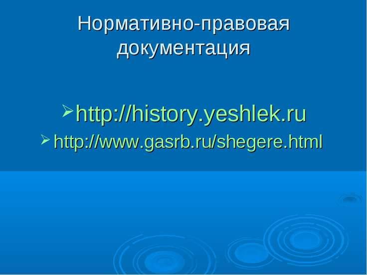 Нормативно-правовая документация http://history.yeshlek.ru http://www.gasrb.r...