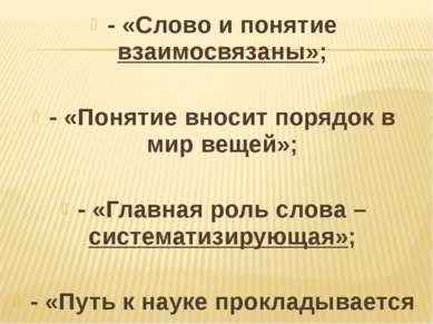 - «Слово и понятие взаимосвязаны»; - «Понятие вносит порядок в мир вещей»; - ...