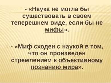 - «Наука не могла бы существовать в своем теперешнем виде, если бы не мифы». ...
