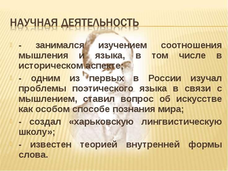 - занимался изучением соотношения мышления и языка, в том числе в историческо...