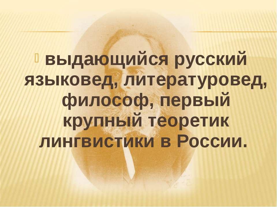 выдающийся русский языковед, литературовед, философ, первый крупный теоретик ...