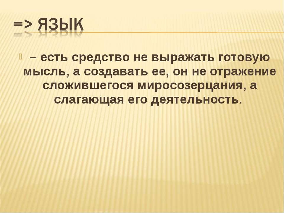 – есть средство не выражать готовую мысль, а создавать ее, он не отражение сл...