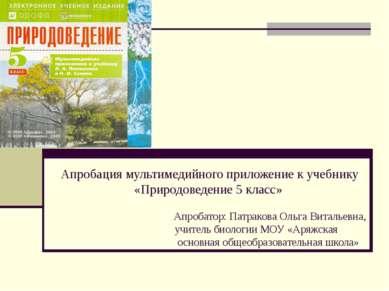 Апробация мультимедийного приложение к учебнику «Природоведение 5 класс» Апро...
