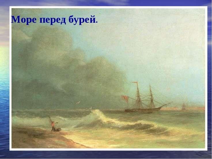 Море перед бурей.