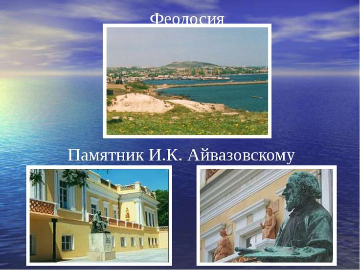 Феодосия Памятник И.К. Айвазовскому