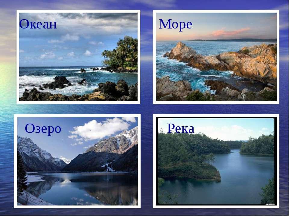 Океан Море Озеро Река
