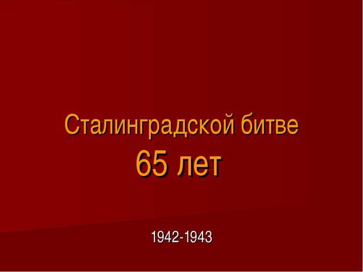 Сталинградской битве 65 лет 1942-1943