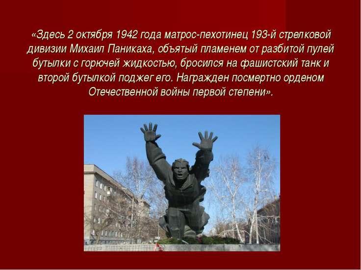 «Здесь 2 октября 1942 года матрос-пехотинец 193-й стрелковой дивизии Михаил П...