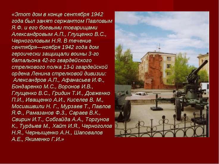 «Этот дом в конце сентября 1942 года был занят сержантом Павловым Я.Ф. и его ...