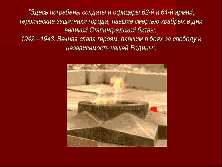"""""""Здесь погребены солдаты и офицеры 62-й и 64-й армий, героические защитники г..."""