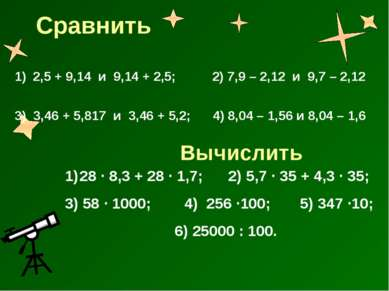 Сравнить 2,5 + 9,14 и 9,14 + 2,5; 2) 7,9 – 2,12 и 9,7 – 2,12 3) 3,46 + 5,817 ...