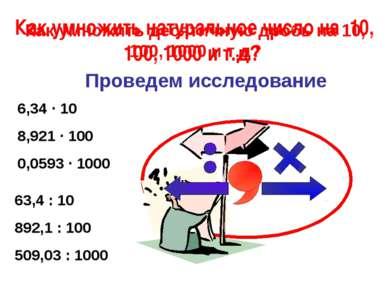 Как умножить натуральное число на 10, 100, 1000 и т.д? Как умножить десятичну...