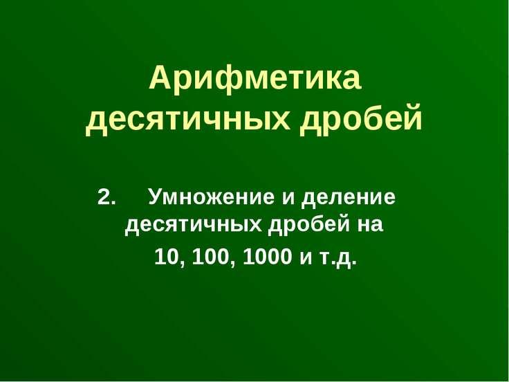 Арифметика десятичных дробей 2. Умножение и деление десятичных дробей на 10, ...