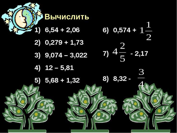 Вычислить 6,54 + 2,06 0,279 + 1,73 9,074 – 3,022 12 – 5,81 5,68 + 1,32 0,574 ...