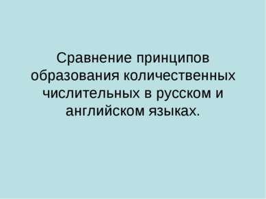 Сравнение принципов образования количественных числительных в русском и англи...