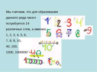 Мы считаем, что для образования данного ряда чисел потребуется 14 различных с...