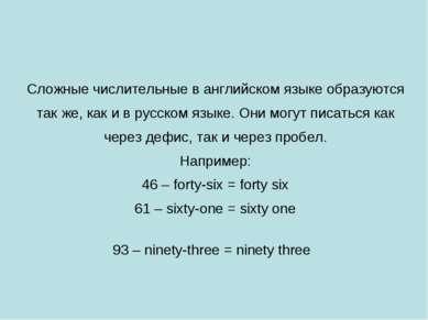 Сложные числительные в английском языке образуются так же, как и в русском яз...